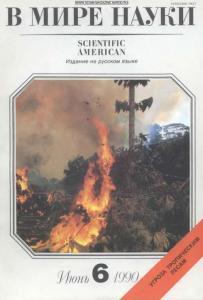 В мире науки 1990 №06
