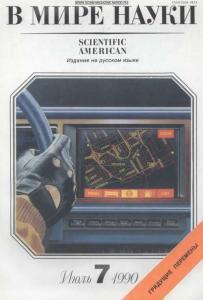 В мире науки 1990 №07