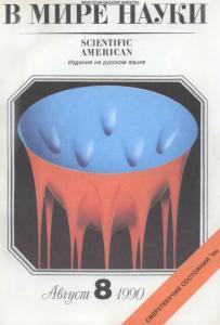 В мире науки 1990 №08