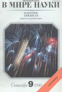 В мире науки 1990 №09