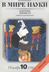 В мире науки 1990 №10