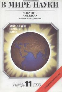 В мире науки 1990 №11