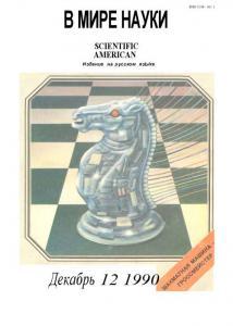 В мире науки 1990 №12