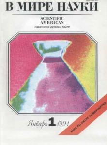 В мире науки 1991 №01