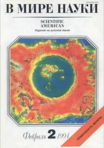 В мире науки 1991 №02