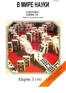 В мире науки 1991 №03