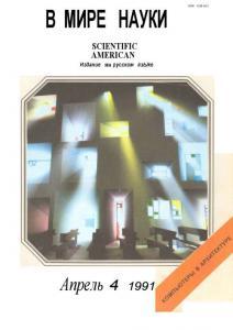 В мире науки 1991 №04
