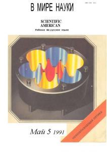 В мире науки 1991 №05