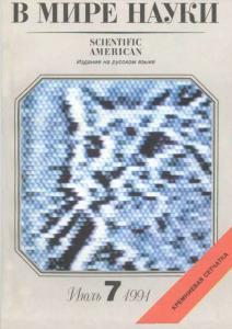В мире науки 1991 №07