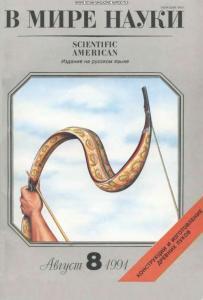 В мире науки 1991 №08