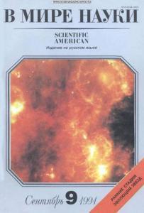 В мире науки 1991 №09