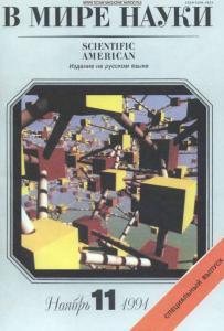 В мире науки 1991 №11