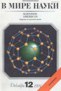 В мире науки 1991 №12