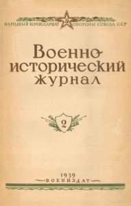 Военно-исторический журнал 1939 №02