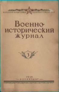 Военно-исторический журнал 1939 №03