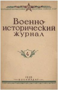 Военно-исторический журнал 1939 №04