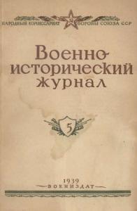 Военно-исторический журнал 1939 №05
