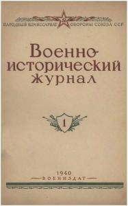 Военно-исторический журнал 1940 №01