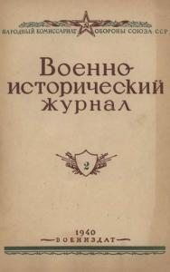 Военно-исторический журнал 1940 №02