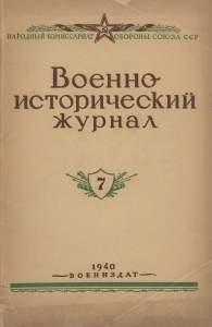 Военно-исторический журнал 1940 №07