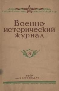 Военно-исторический журнал 1940 №08