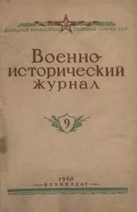 Военно-исторический журнал 1940 №09