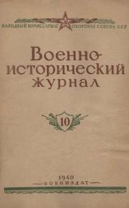Военно-исторический журнал 1940 №10