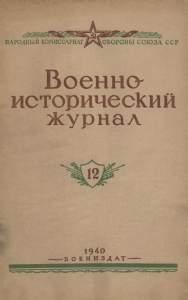 Военно-исторический журнал 1940 №12