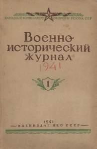 Военно-исторический журнал 1941 №01