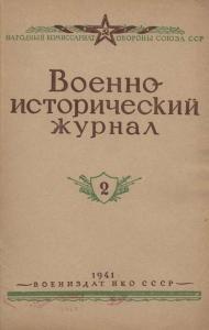 Военно-исторический журнал 1941 №02