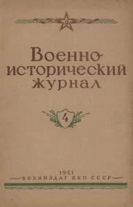 Военно-исторический журнал 1941 №04