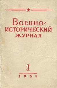 Военно-исторический журнал 1959 №01