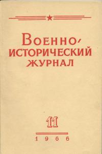 Военно-исторический журнал 1966 №11