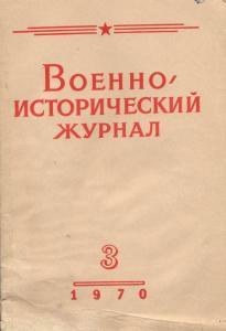 Военно-исторический журнал 1970 №03