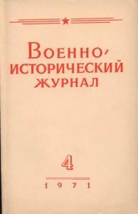 Военно-исторический журнал 1971 №04