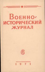Военно-исторический журнал 1971 №06