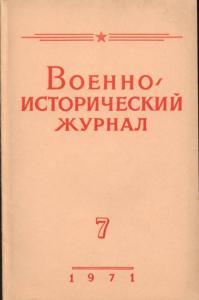 Военно-исторический журнал 1971 №07