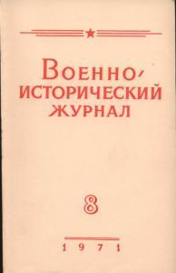 Военно-исторический журнал 1971 №08