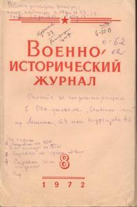 Военно-исторический журнал 1972 №08
