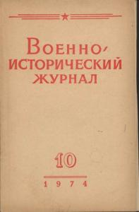 Военно-исторический журнал 1974 №10