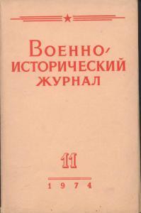 Военно-исторический журнал 1974 №11