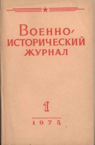 Военно-исторический журнал 1975 №01