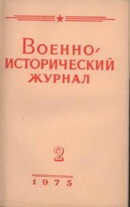 Военно-исторический журнал 1975 №02