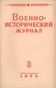 Военно-исторический журнал 1975 №03