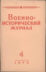 Военно-исторический журнал 1975 №04