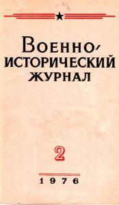 Военно-исторический журнал 1976 №02