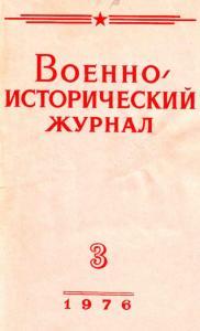 Военно-исторический журнал 1976 №03