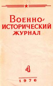 Военно-исторический журнал 1976 №04
