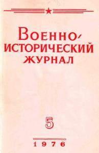 Военно-исторический журнал 1976 №05