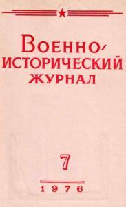 Военно-исторический журнал 1976 №07